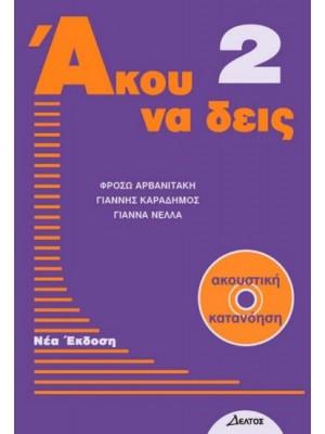 Listening Comprehension - Akou na dis 2+CD