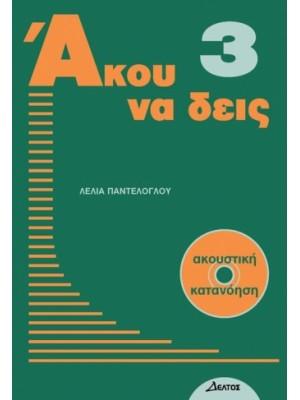 Listening Comprehension - Akou na dis 3+CD