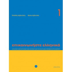 Communicate In Greek - 1 SB+CD