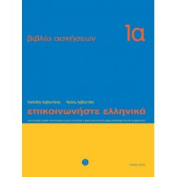 Communicate In Greek - 1 WB a