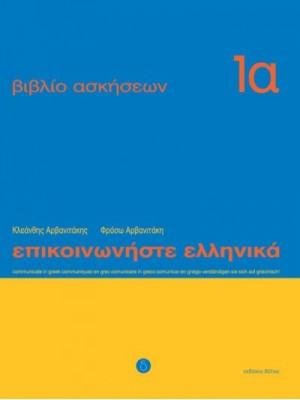 Communicate In Greek - 1 WB a
