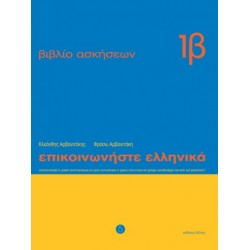 Communicate In Greek - 1 WB b