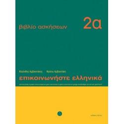 Communicate In Greek - 2 WB a