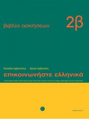Communicate In Greek - 2 WB b