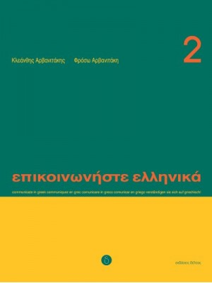 Communicate In Greek - 2 SB+CD