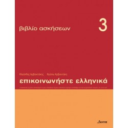 Communicate In Greek - 3 WB