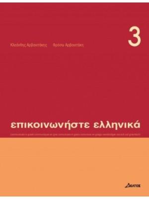 Communicate In Greek - 3 SB