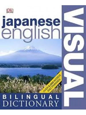 Bilingual Dictionary Visual - Japanese-English